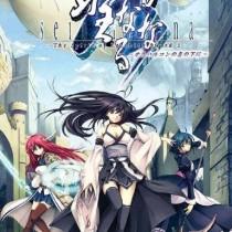 Seinarukana The Spirit of Eternity Sword 2 Free Download