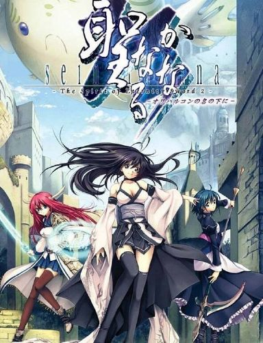 Seinarukana The Spirit of Eternity Sword 2 Free Download