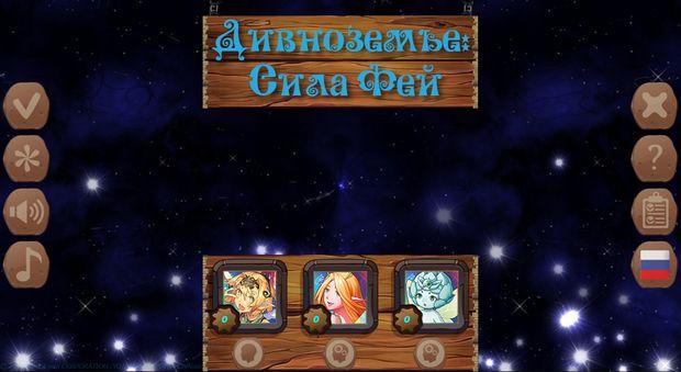 Fairyland: Fairy Power PC Crack