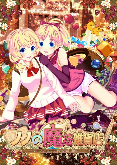 Nono's magic general shop Torrent Download