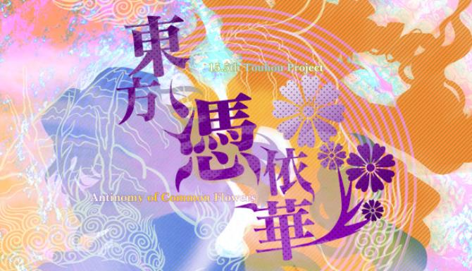 東方憑依華 ~ Antinomy of Common Flowers. Free Download