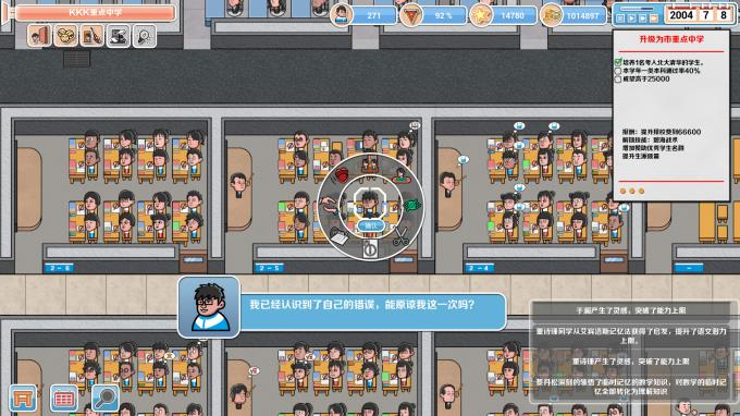 高考工厂模拟(Crazy School Simulator) Torrent Download