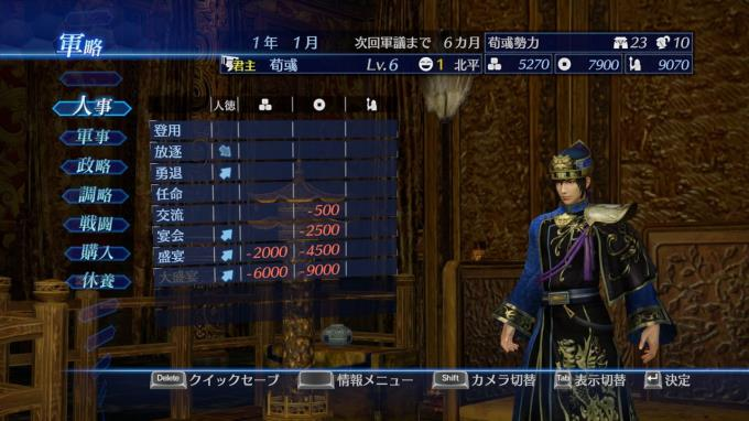 DYNASTY WARRIORS® 8 Empires PC Crack