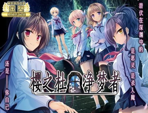 樱之杜†净梦者 完全版 Sakura no Mori † Dreamers Torrent Download