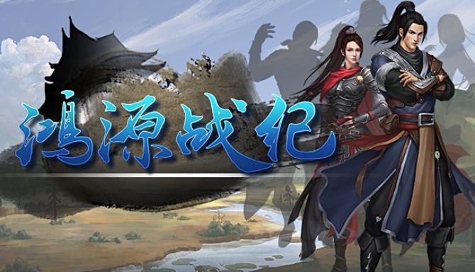 鸿源战纪 - Tales of Hongyuan Free Download