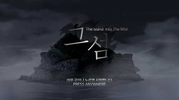 The Island: In To The Mist 그 섬 Torrent Download