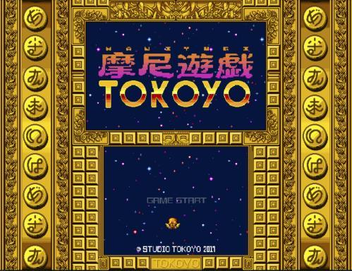 摩尼遊戯TOKOYO Torrent Download