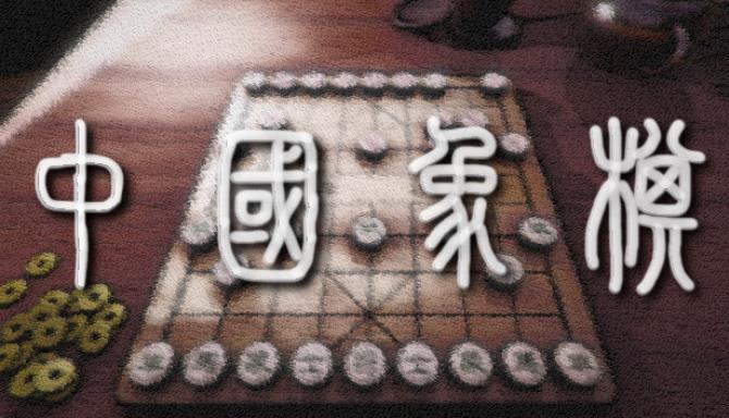 Chinese Chess/ Elephant Game: 象棋/ 中国象棋/ 中國象棋 Free Download