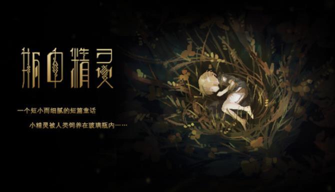 瓶中精灵 - Fairy in a Jar Free Download