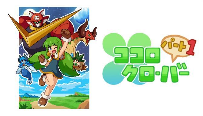 ココロクローバー パート1/Kokoro Clover Part1 Free Download