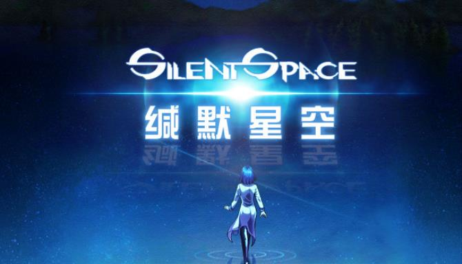 缄默星空 Silent Space Free Download