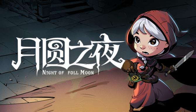 月圆之夜 (Night of Full Moon) Free Download