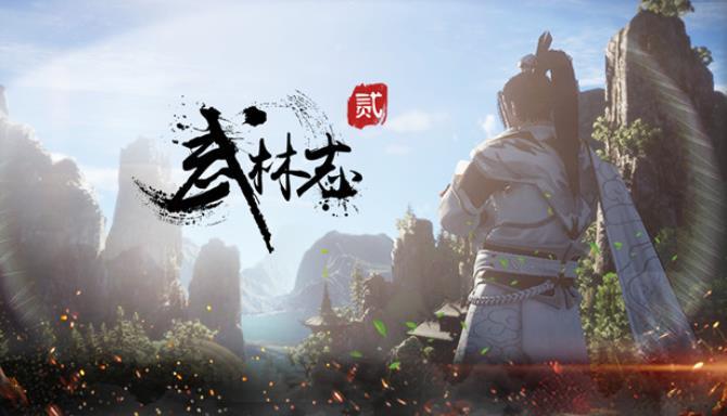 武林志2 (Wushu Chronicles 2)